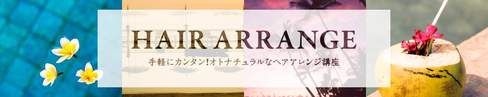 【HAIR ARRANGE】手軽にカンタン!オトナチュラルなヘアアレンジ講座
