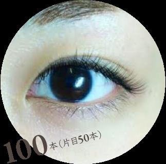 100本(片目50本)