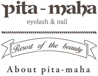 【pita-maha】eylash & nail (Resort of the beauty)About pita-maha