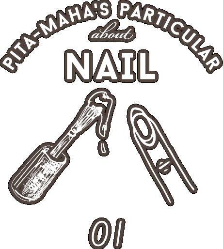 【pita-maha】NAIL (PARTICULAR ABOUT)01