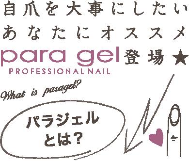 【自爪を大事にしたいあなたにオススメpara gel登場★】What is paragel? パラジェルとは?