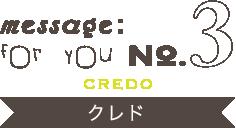message:for you NO.3【CREDO クレド】