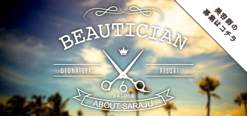【BEAUTICIAN OTONatural RESORT ABOUT SARAJU 6 salons】美容師の募集はコチラ